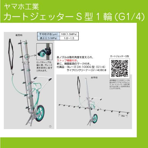 【ヤマホ】カートジェッターS型1輪(G1/4)