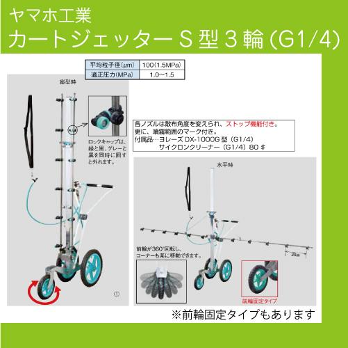 【ヤマホ】カートジェッターS型3輪(G1/4)