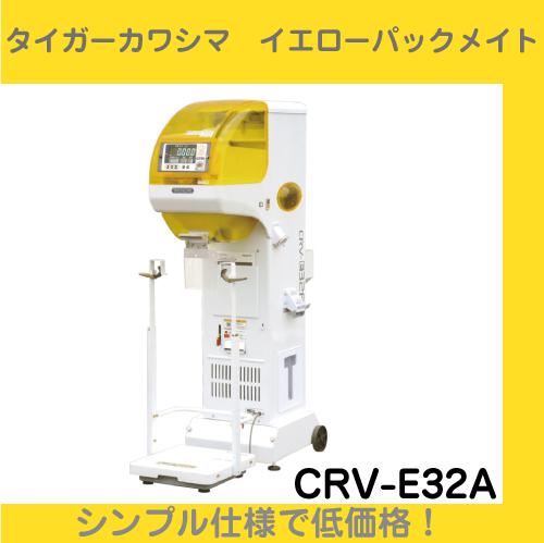 【タイガーカワシマ】 自動選別計量機 イエローパックメイト CRV-E32A