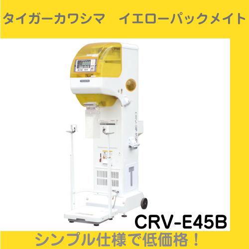 【タイガーカワシマ】 自動選別計量機 イエローパックメイト CRV-E45B