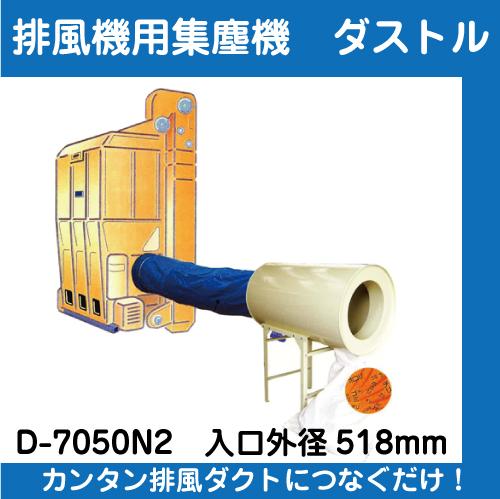 笹川農機 ダストルD-7050N2