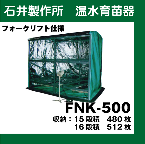 石井製作所 温水育苗器 FNK-500