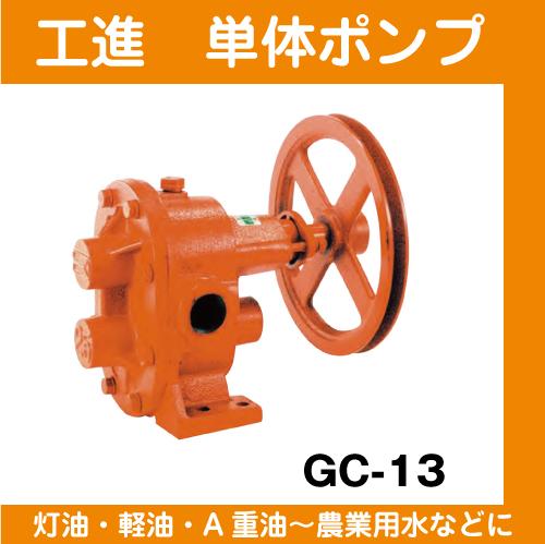【工進】ギヤーポンプ(単体ポンプ)GC-13(1/2インチ)