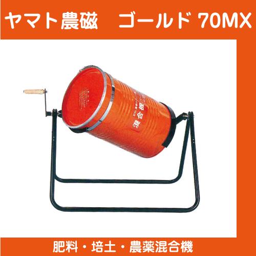 ヤマト農磁 ゴールド70MX
