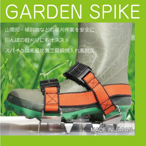 草刈作業補助具 ガーデンスパイク