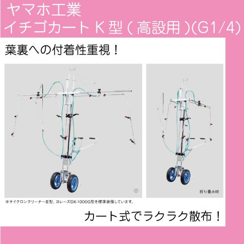 【ヤマホ】イチゴカートK型