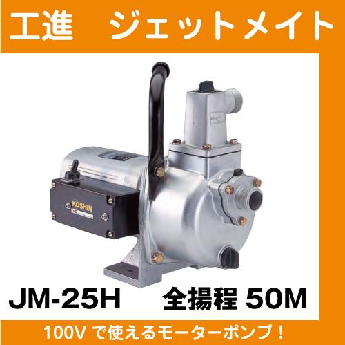 【工進】ジェットメイト(モーターポンプ) JM-25H