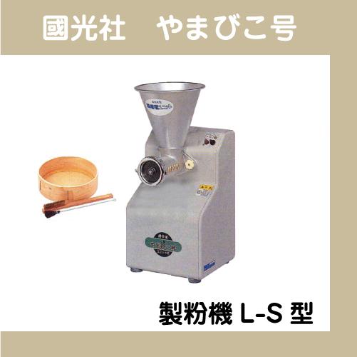 【國光社】やまびこ号 製粉機 L-S型