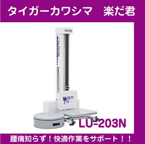 【タイガーカワシマ】リフトアップ 楽だ君 LU-203N