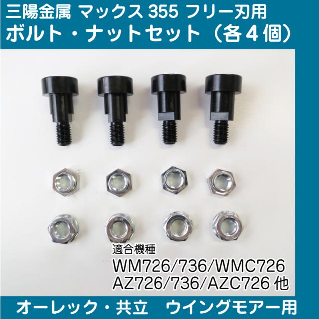 三陽金属 マックス355フリー刃ボルトナットセット