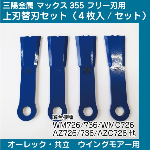 三陽金属 マックス355フリー刃 上刃