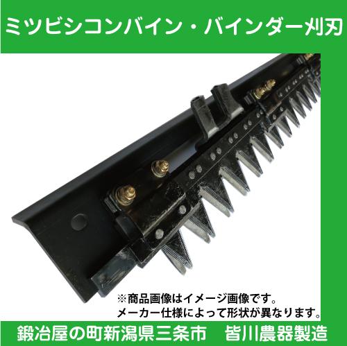 ミツビシコンバイン・バインダー刈刃