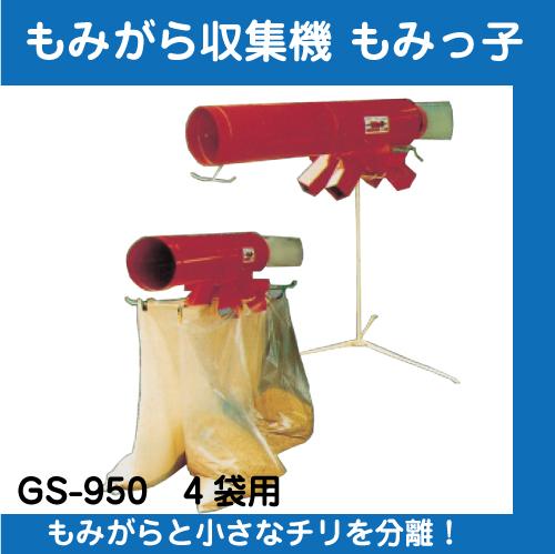 笹川農機 もみっ子 GS-950