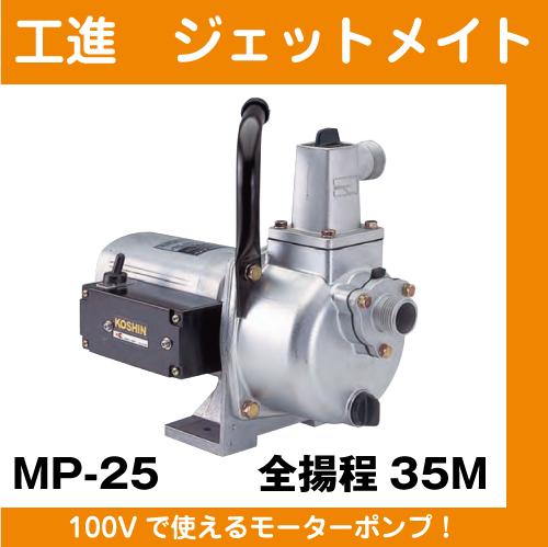 【工進】ジェットメイト(モーターポンプ) MP-25
