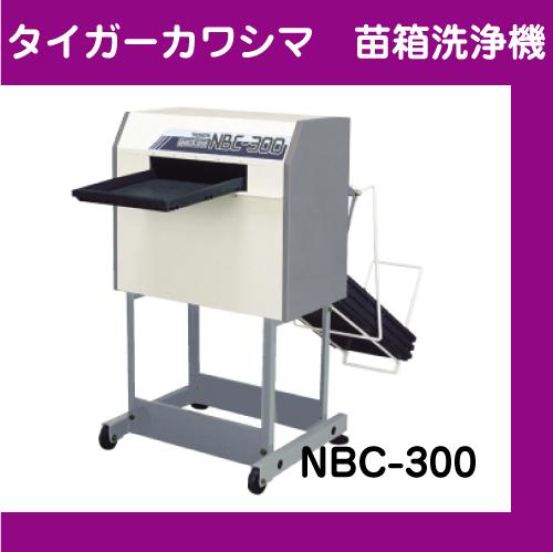 タイガーカワシマ 苗箱洗浄機 NBC-300