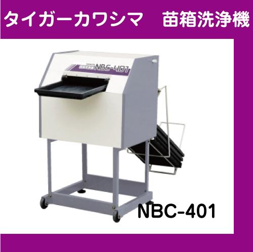 タイガーカワシマ 苗箱洗浄機 NBC-401