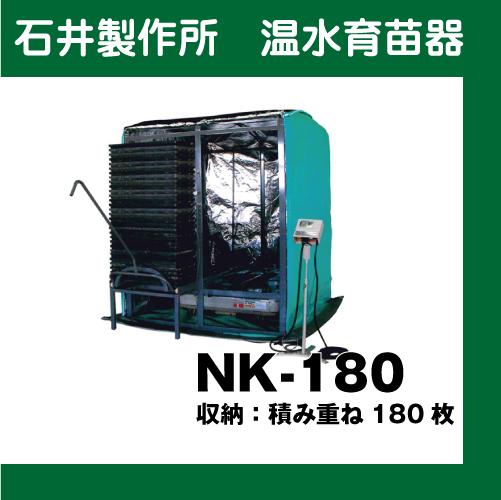 石井製作所 温水育苗器 NK-180