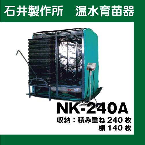 石井製作所 温水育苗器 NK-240A