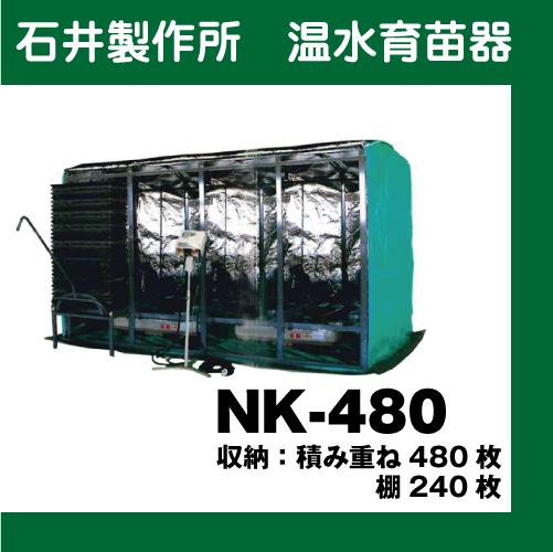石井製作所 温水育苗器 NK-480
