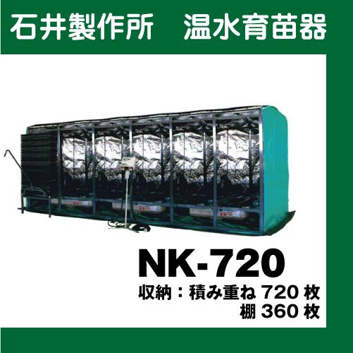 石井製作所 温水育苗器 NK-720