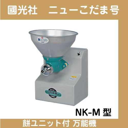 【國光社】ニューこだま号 餅ユニット付 万能機 NK-M型