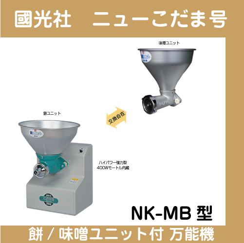 【國光社】ニューこだま号 餅/味噌ユニット付 万能機 NK-MB型