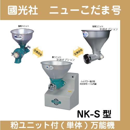 【國光社】ニューこだま号 粉ユニット付 万能機 NK-S型
