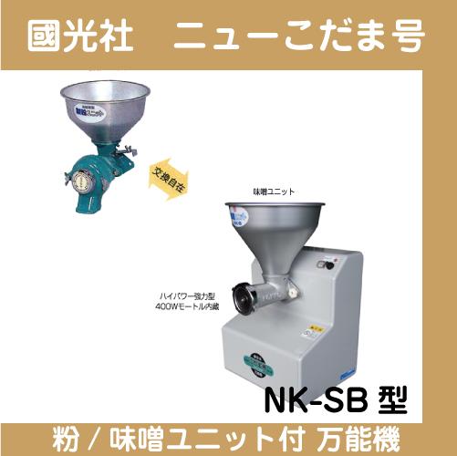【國光社】ニューこだま号 粉/味噌ユニット付 万能機 NK-SB型