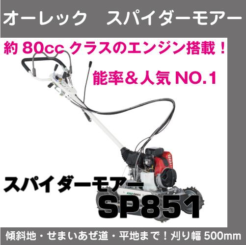 オーレック スパイダーモアーSP851