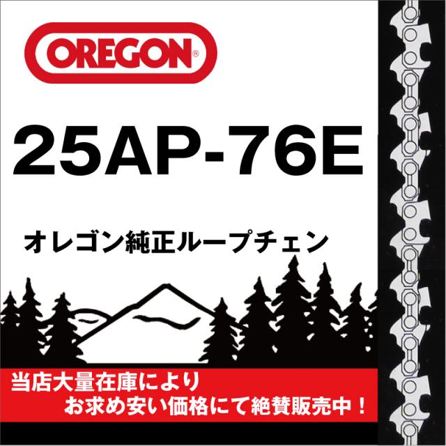 【オレゴン】 チェンソーソーチェン(替刃) 25AP-76EC ブリスターパック