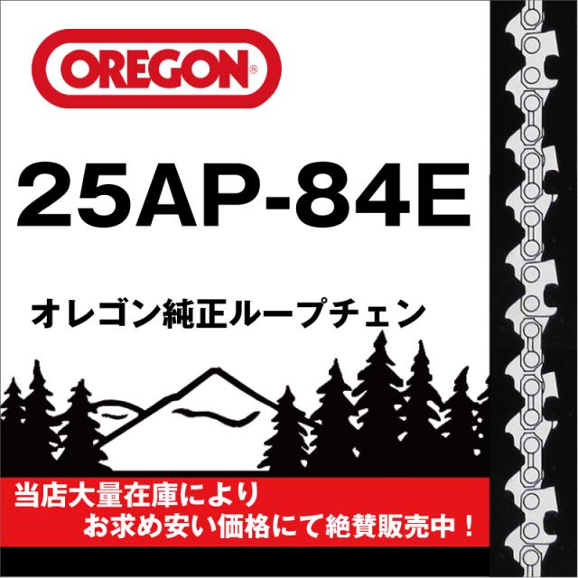 オレゴンループチェン 25AP-84E