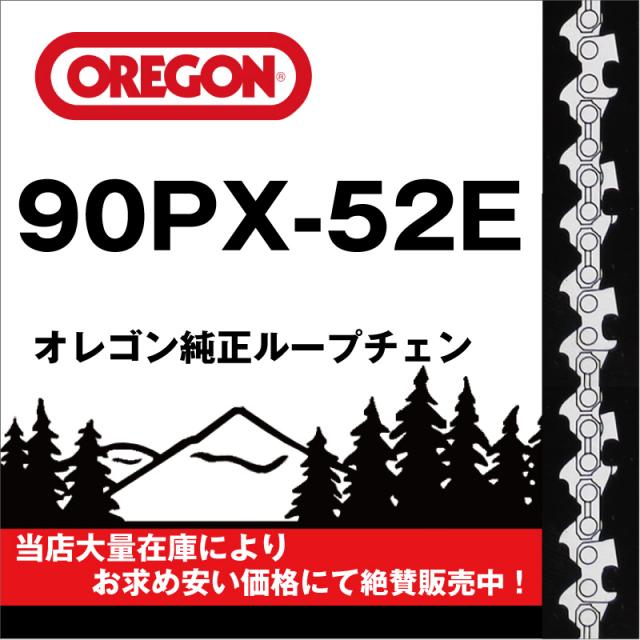 オレゴンループチェン 90PX-52E