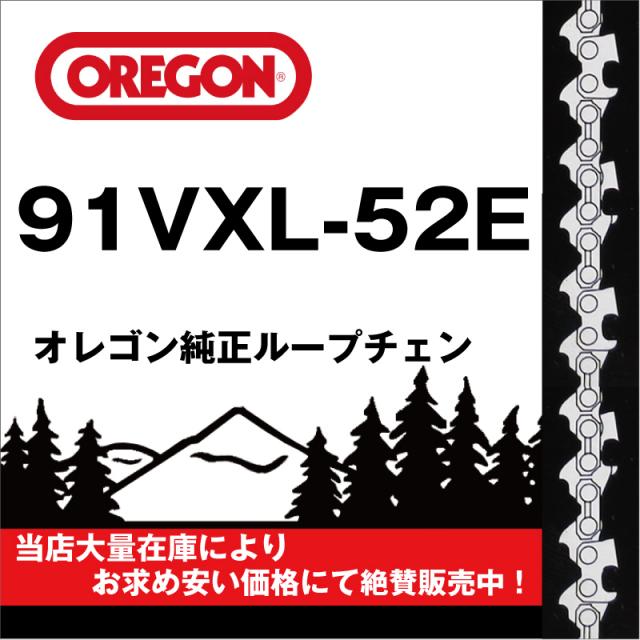 オレゴンループチェン 91VXL-52E