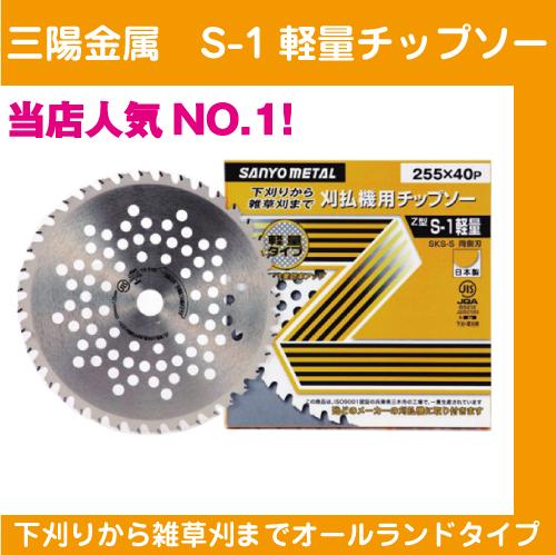 【三陽金属】 チップソー Z型 S-1軽量 255x40p