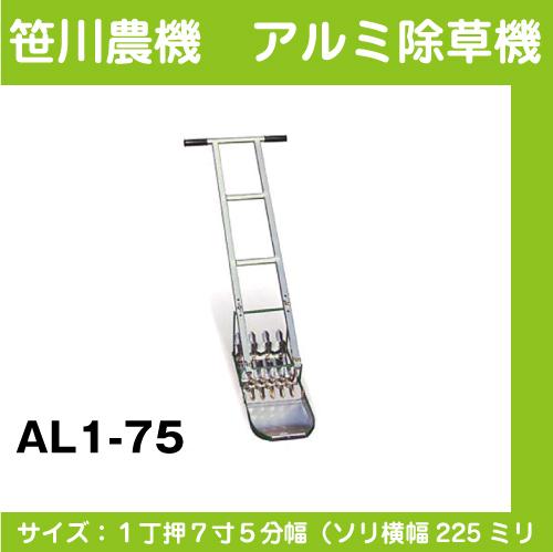 【笹川農機】 アルミ除草機 AL1-75