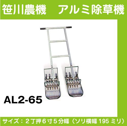 【笹川農機】 アルミ除草機 AL2-65