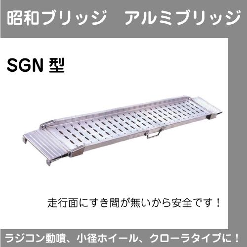 【昭和ブリッジ】 アルミブリッジ SGN