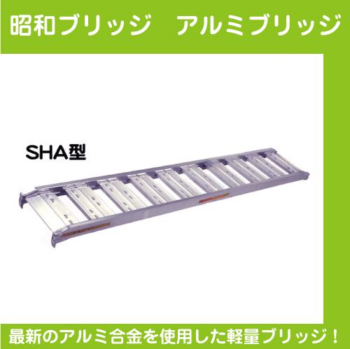 【昭和ブリッジ】 アルミブリッジ SHA