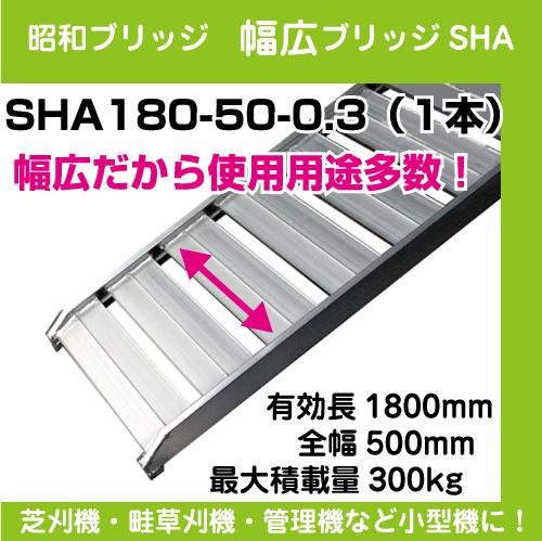 昭和ブリッジ SHA180-50-0.3