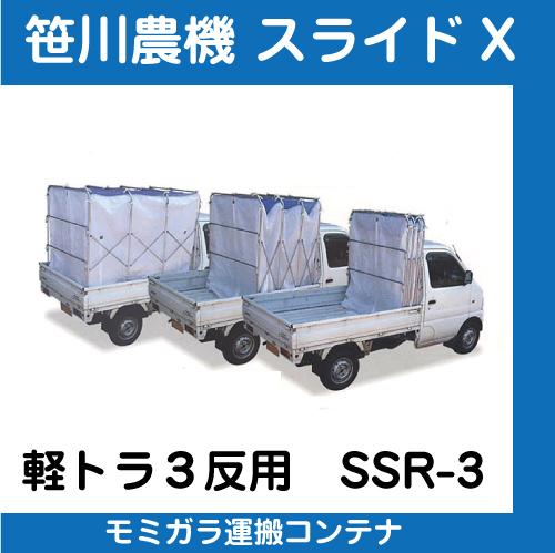 【笹川農機】 モミガラ運搬コンテナ 軽トラック3反歩用 スライドX SSR-3