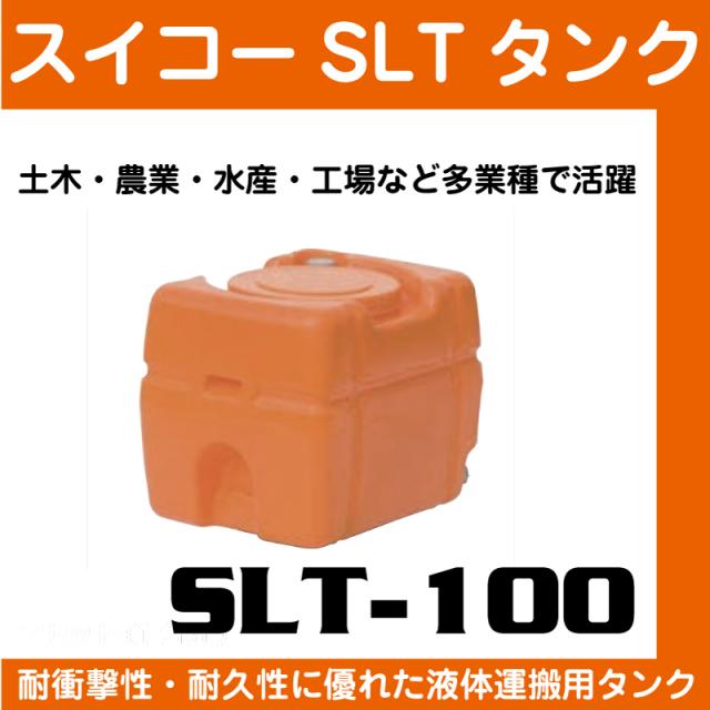 スイコータンク SLT-100