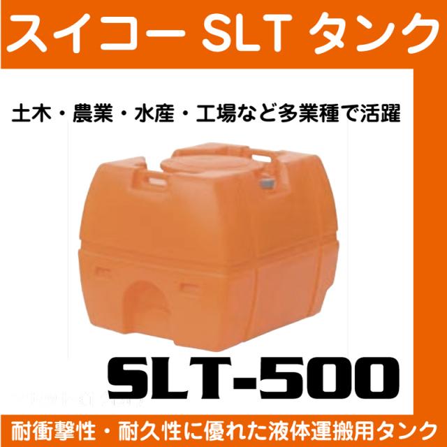 スイコータンク SLT-500