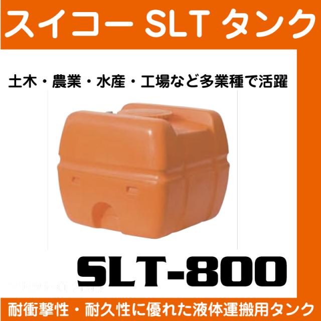 スイコータンク SLT-800