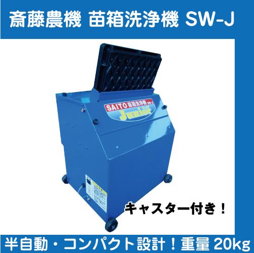 斉藤農機 苗箱洗浄機 SW-J