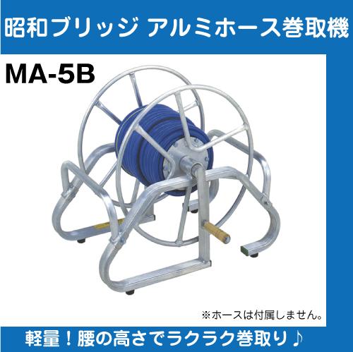 【残りわずか!限定特価】【昭和ブリッジ】 アルミホース巻取機 MA-5B(150m巻)