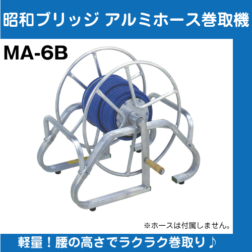 【残りわずか!限定特価】【昭和ブリッジ】 アルミホース巻取機 MA-6B(100m巻)