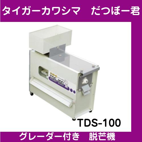 【タイガーカワシマ】 グレーダー付き脱芒機 だつぼー君 TDS-100