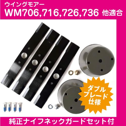 ウイングモアーブレード355mm