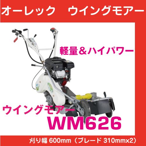 ウイングモアーWM626