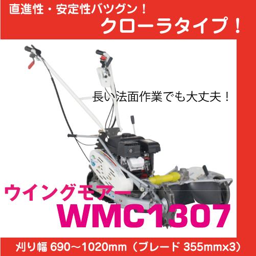 オーレック ウイングモアーWMC1307